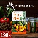 【クーポンで198円】やさい酵素(約1ヶ月分)健康 美容 酵素 サプリ サプリメント 野菜不足 送料無料 生酵素 えごま油…