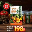 【クーポンで198円!】やさい酵素(約1ヶ月分)健康 美容 酵素 サプリ サプリメント 野菜不足 送料無料 生酵素 えごま…
