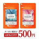 【クーポンで500円!】プロテオグリカン Beaute Sante(各約1ヶ月分)美容 健康 サプリ サプリメント エイジングケア …