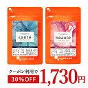 【★今だけの期間限定クーポンで30%引き★】プロテオグリカン Beaute Sante(各約3ヶ月分)美容 健康 サプリ サプリメ…