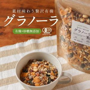 有機グラノーラ (200g) オーガニック グラノーラ フルーツ ダイエット 有機JAS認定 砂糖 添加物 不使用 健康 有機原料使用 ナッツ オートミール ドライフルーツ レーズン オーツ麦 大麦フレー