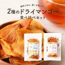 【ドライフルーツ 食べ比べ】各種70g マンゴー 無添加 砂糖不使用 ドライマンゴー 農薬不使用 甘い 酸味 肉厚 柔らか…