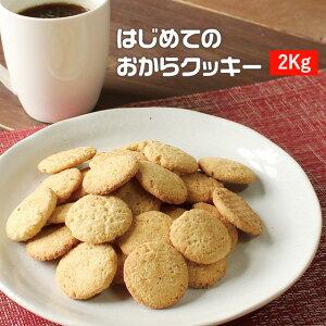 はじめてのおからクッキー 2Kg(500g×4袋)チャック付き [ 送料無料 訳ありスイーツ お菓子 おからパウダー ダイエット ]【宅配便A】【TSG】