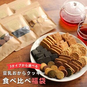 【3袋入り】豆乳おからクッキー 福袋 ミニサイズ(3通りから選べる3袋) [おからクッキー お試し ハード 低糖質 ダイエット食品 満腹感 置き換え お菓子 ダイエットクッキー スイーツ 詰め