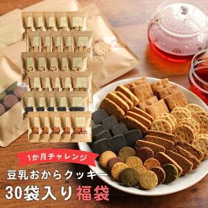 【30袋入り】豆乳おからクッキー 福袋 約1か月分(6種各5袋) [おからクッキー お試し ハード 低糖質 ダイエット食品 満腹感 置き換え お菓子 ダイエットクッキー スイーツ 詰め合わせ 福袋