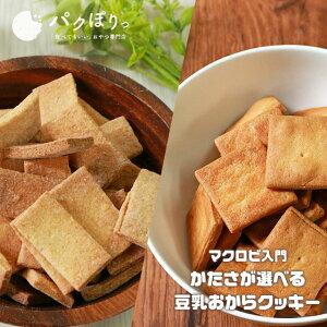 選べる おからクッキー マクロビ 入門 すごくかたい 豆乳おからクッキー 500g 満腹感 かたい 焼き菓子 ダイエット メール便A TSG TN