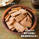 【ポイント15倍】 選べる おからクッキー マクロビ 入門 すごくかたい 豆乳おからクッキー 500g(250g×2)満腹感 かたい 焼き菓子 ダイエット メール便A TSG