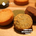 【限定!ポイント10倍】【500g】豆乳おからクッキー nokomu のこむ 6つのZERO [おからクッキー お試し ハード 低糖質 …