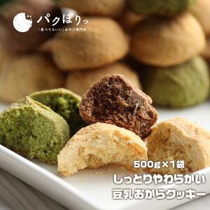 おからクッキー しっとりやわらか 豆乳おから クッキー ソフト 500g チャック付き メール便A TSG 新商品 送料無料 TN