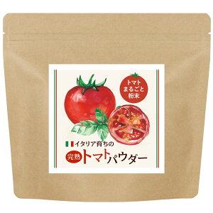 無添加 トマト パウダー (200g) 完熟 トマト とまと サプリ 粉末 1000円 ポッキリ トマトペースト トマトジュース イタリア産 美容 ダイエット のお供に!離乳食 など 子供 にも◎ リコピン ビタ