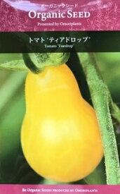 オーガニック・シード:トマト(ティアドロップ) ハーブの種 料理用
