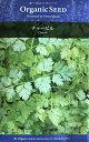 オーガニック・シード:チャービル(セルフィーユ) ハーブの種 料理用