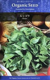 オーガニック・シード:ルッコラ(ロケットサラダ) ハーブの種 料理用