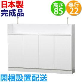 薄型 カウンター下収納 120cm(高さ85)完成品(奥行22 側板奥行20.5)キッチン カウンター下収納 開梱設置無料