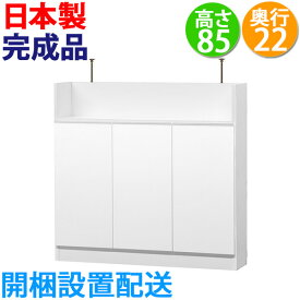 薄型 カウンター下収納 90cm(高さ85)完成品(奥行22 側板奥行20.5)キッチン カウンター下収納 開梱設置無料