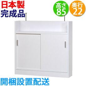 薄型 カウンター下収納 引き戸 90幅(高さ85.0cm)ホワイト 完成品(奥行22 側板奥行20.5)薄型 スリム カウンター下 収納 開梱設置無料