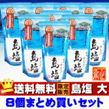 日本初の登釜製塩法によるうまみを追求した島塩