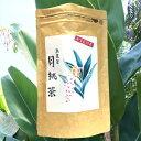 [送料無料]小笠原産健康茶「月桃茶」【お試し】【ダイエット】【健康】【アンチエイジング】【咳】【抗菌】【抗酸化作用】【漢方】【…