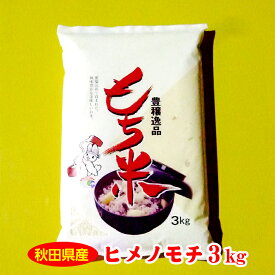 【秋田県産】ヒメノモチ 3kg
