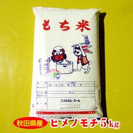 【秋田県産】ヒメノモチ 5kg