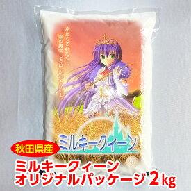 【秋田県産】ミルキークィーンオリジナルパッケージ 2kg