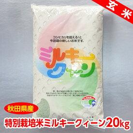 【秋田県産】特別栽培米 ミルキークィーン玄米20kg