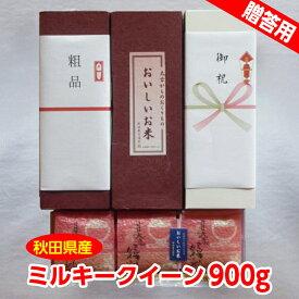 【秋田県産】贈答用ミルキークイーン900g