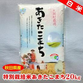 【秋田県産】特別栽培米あきたこまち白米20kg