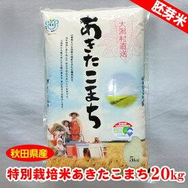【秋田県産】特別栽培米あきたこまち胚芽米20kg