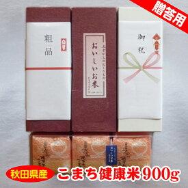 【秋田県産】贈答用こまち健康米900g