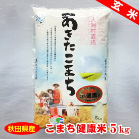 【秋田県産】こまち健康米玄米5kg