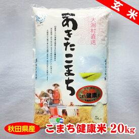 【秋田県産】こまち健康米玄米20kg