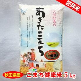 【秋田県産】こまち健康米胚芽米5kg