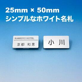 【送料無料】ネームプレート 名札 アクリル ホワイト名札 パール名札 ネームタグ サインプレート クリップ バッジ<1点より作成します> ホワイト名札(2層板) 50mm×25mm×1.5mm