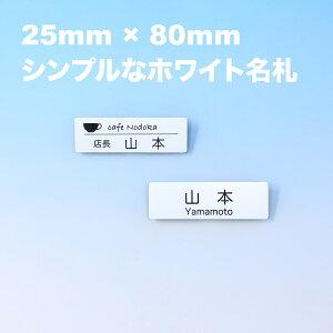 【送料無料】ネームプレート 名札 アクリル ホワイト名札 パール名札 ネームタグ サインプレート クリップ バッジ<1点より作成します> ホワイト名札大(2層板) 80mm×25mm×1.5mm