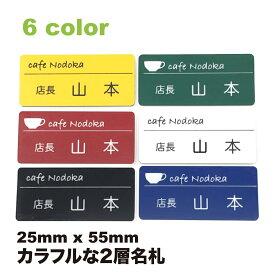 【全6色】ネームプレート 名札 アクリル名札 ネームタグ サインプレート クリップ バッジ<1点より作成します> カラフル名札(2層板) 55mm×25mm×2mm
