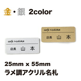 【金・銀】ネームプレート 名札 アクリル名札 ネームタグ サインプレート クリップ バッジ<1点より作成します>ラメ調アクリル名札(2層板) 55mm×25mm×3mm