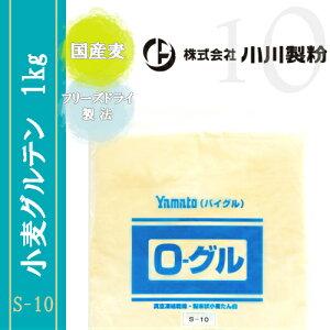 S-10(小麦グルテン) 1kg ※国産麦100%