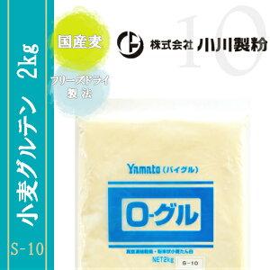 S-10(小麦グルテン) 2kg ※国産麦100%