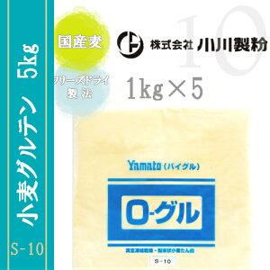 S-10(小麦グルテン) 5kgセット ※国産麦100%
