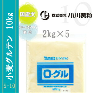 S-10(小麦グルテン) 10kgセット ※国産麦100%
