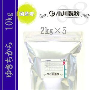 ゆきちから(中華麺用粉) 10kgセット ※国産麦100%