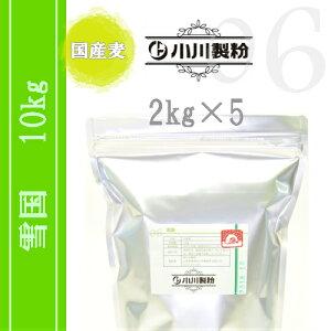 雪国(うどん用粉) 10kgセット ※国産麦100%