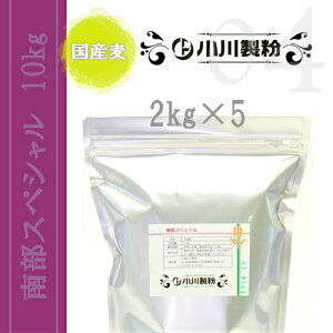 南部SP(菓子用粉) 10kgセット ※国産麦100%