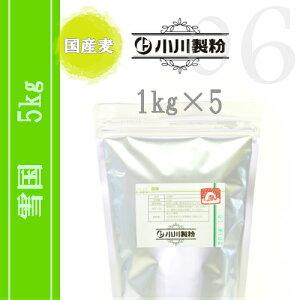 雪国(うどん用粉) 5kgセット ※国産麦100%