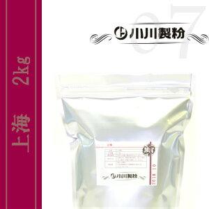 上海(中華麺用粉) 2kg