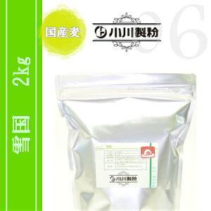 雪国(うどん用粉) 2kg ※国産麦100%