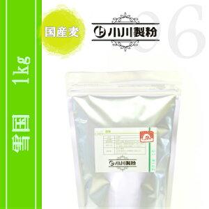 雪国(うどん用粉) 1kg ※国産麦100%