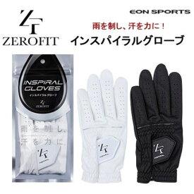 【ネコポス対応】 イオンスポーツ インスパイラルグローブ ゼロフィット 男女兼用 全天候型