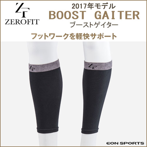 【DM便対応】イオンスポーツ ゼロフィット (ZERO FIT) ブーストゲイター BOOST GAITER 2017年モデル
